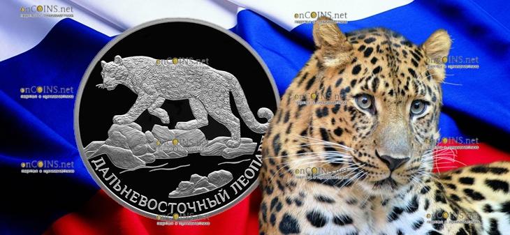 Россия монета 2 рубля Дальневосточный леопард
