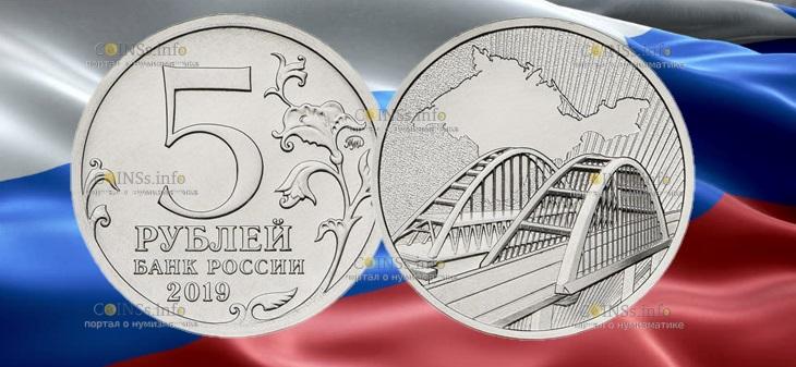 Россия монета 5-летие референдума о государственном статусе Крыма и Севастополя и воссоединения Крыма с Россией