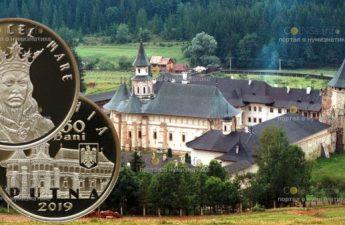 Румыния монета 50 бани монастырь Путна