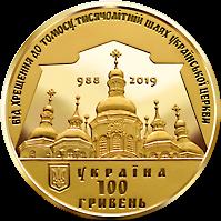 Украина монета 100 гривен Предоставление Томоса об автокефалии Православной церкви Украины, аверс