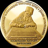Украина монета 100 гривен Предоставление Томоса об автокефалии Православной церкви Украины, реверс