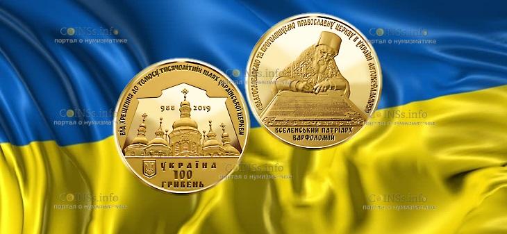 Украина монета 100 гривен Предоставление Томоса об автокефалии Православной церкви Украины