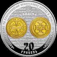 Украина монета 20 гривен Предоставление Томоса об автокефалии Православной церкви Украины, аверс