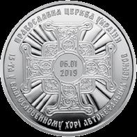 Украина монета 20 гривен Предоставление Томоса об автокефалии Православной церкви Украины, реверс