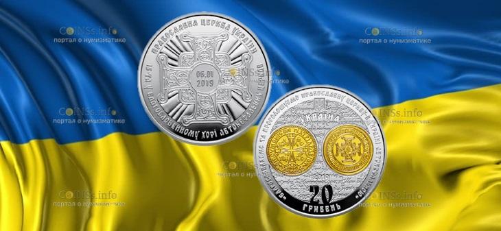Украина монета 20 гривен Предоставление Томоса об автокефалии Православной церкви Украины
