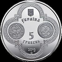 Украина монета 5 гривен Предоставление Томоса об автокефалии Православной церкви Украины, аверс