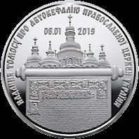 Украина монета 5 гривен Предоставление Томоса об автокефалии Православной церкви Украины, реверс