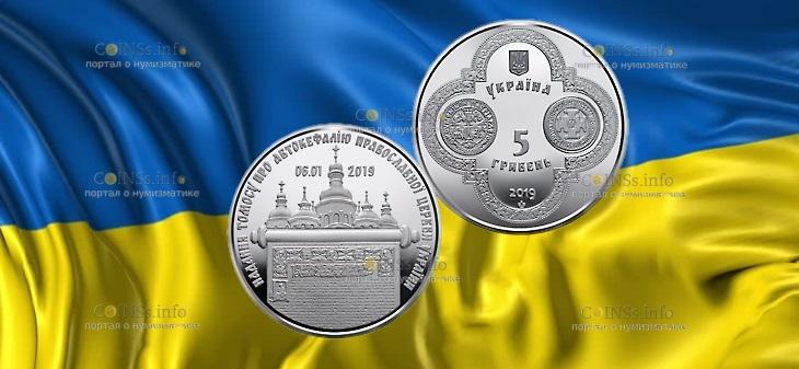 Украина монета 5 гривен Предоставление Томоса об автокефалии Православной церкви Украины