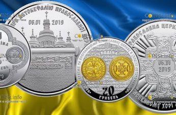 Украина серия монет Предоставление Томоса об автокефалии Православной церкви Украины