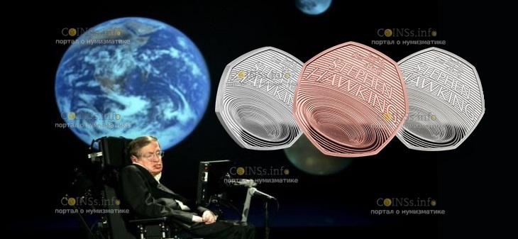 Великобритания монета 50 пенсов Черная дыра в память о Стивене Хокинге