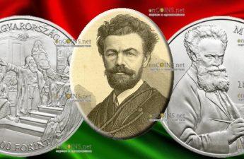 Венгрия монета 2 000 форинтов Михай Мункачи