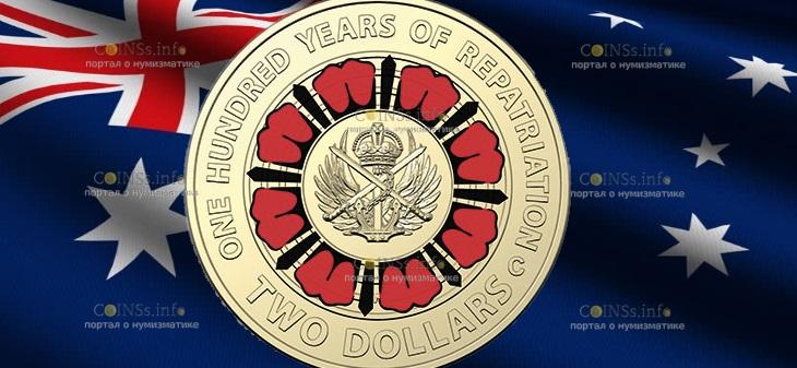 Австралия монета 2 доллара 100 лет лет репатриации