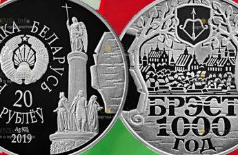 Беларусь монета 20 рубль Брест 1000 лет