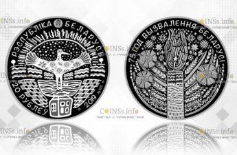 Беларусь монета 20 рублей 75-летия освобождения Беларуси