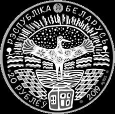Беларусь монета 20 рублей 75-летия освобождения Беларуси, аверс