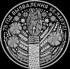 Беларусь монета 20 рублей 75-летия освобождения Беларуси, реверс