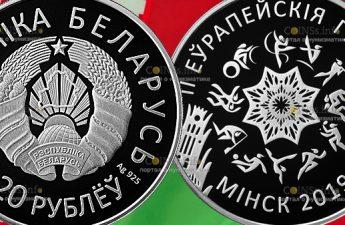 Беларусь монета 20 рублей II Европейские игры 2019 года