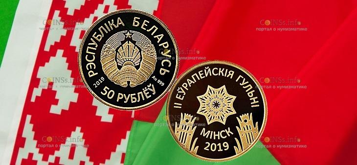 Беларусь монета 50 рублей II Европейские игры 2019 года