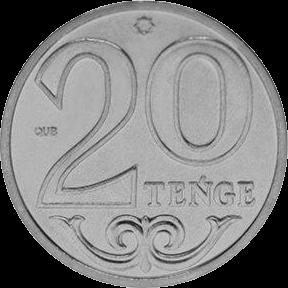 Казахстан монета номиналом 20 тенге, реверс
