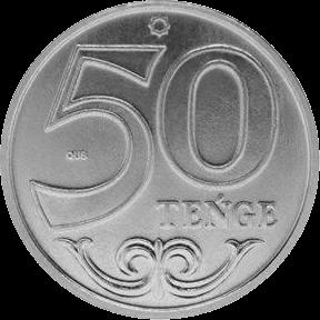 Казахстан монета номиналом 50 тенге, реверс