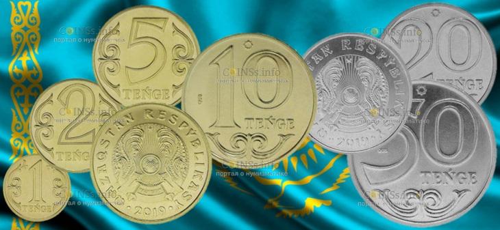казахстан новые циркуляционные монеты