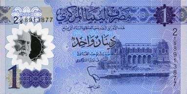 Ливия банкнота 1 динар, лицевая сторона