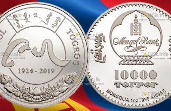 Монголия монета 1 000 тугриков 95 лет Банку Монголии