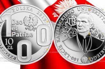 Польша монета 10 злотых 100-летие Люблинского католического университета