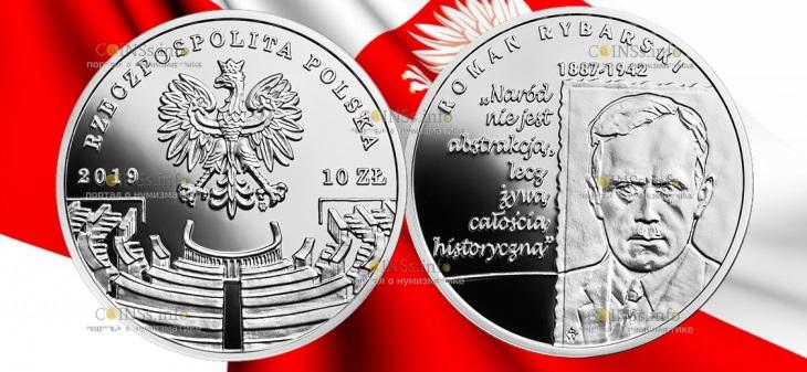 Польша монета 10 злотых Роман Рыбарский