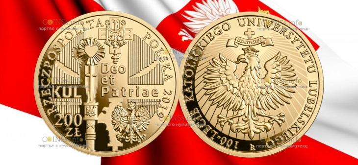 Польша монета 200 злотых 100-летие Люблинского католического университета