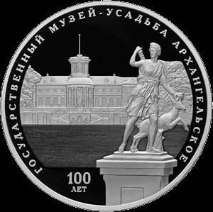 Россия монета 25 рублей Архангельское, реверс