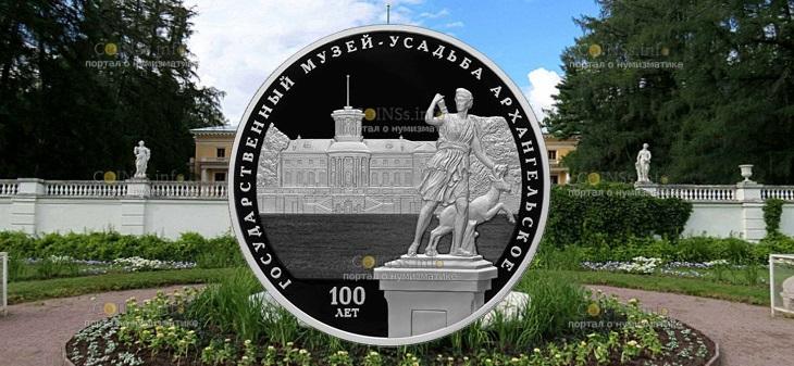 Россия монета 25 рублей Архангельское