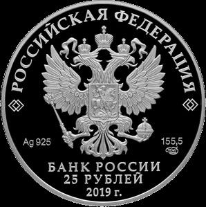 Россия монета 25 рублей, серебро, 2019, аверс