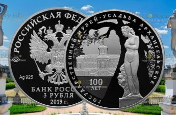 Россия монета 3 рубля Архангельское