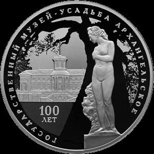 Россия монета 3 рубля Архангельское, реверс