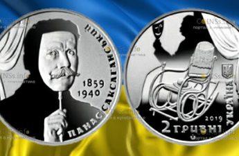 Украина монета 2 гривны Панас Саксаганский