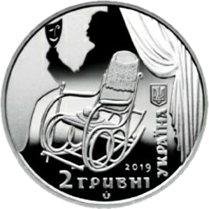 Украина монета 2 гривны Панас Саксаганский, аверс