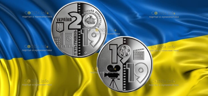 Украина монета 5 гривен Одесская киностудия