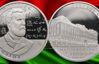 Венгрия монета 10 000 форинтов 100-летие со дня смерти Лоранда Этвеша
