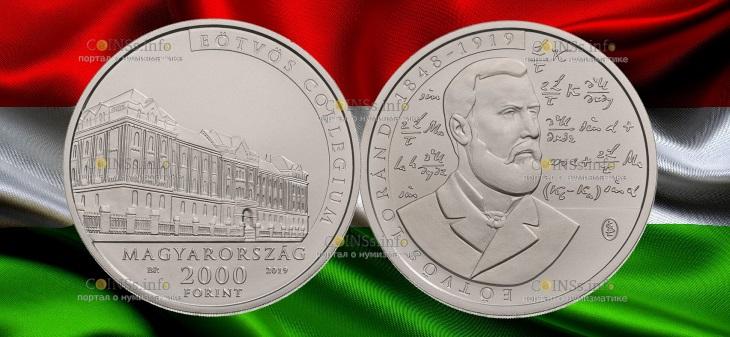 Венгрия монета 2 000 форинтов 100-летие со дня смерти Лоранда Этвеша