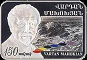 Армения монета 100 драмов Вардан Махохян, аверс