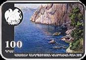 Армения монета 100 драмов Вардан Махохян, реверс