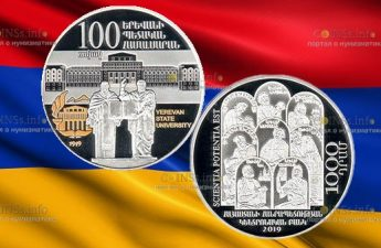 Армения монета 1000 драмов 100-летие основания Ереванского государственного университета