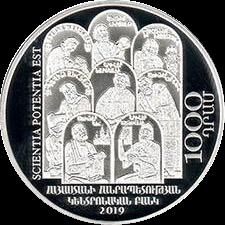 Армения монета 1000 драмов 100-летие основания Ереванского государственного университета, аверс