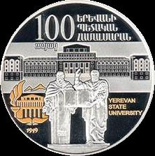 Армения монета 1000 драмов 100-летие основания Ереванского государственного университета, реверс