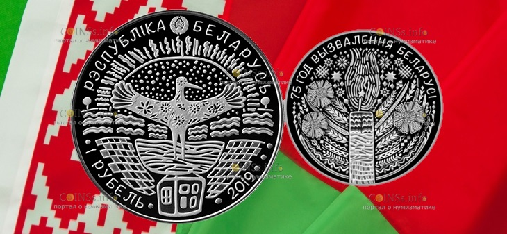 Беларусь монета 1 рубль 75-летия освобождения Беларуси