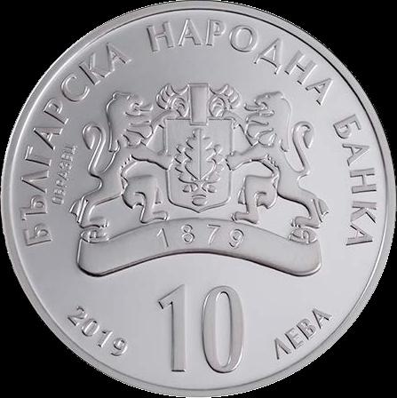 Болгария монета 10 левов Евлоги и Христо Георгиеви, аверс