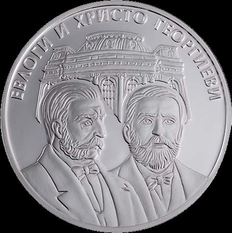 Болгария монета 10 левов Евлоги и Христо Георгиеви, реверс