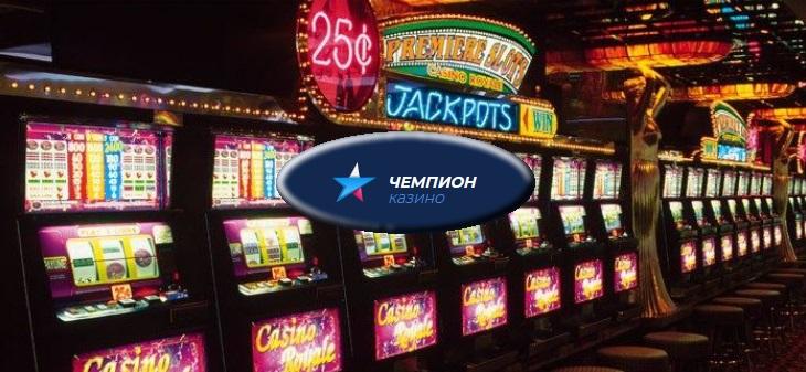 Демо игры казино Champion