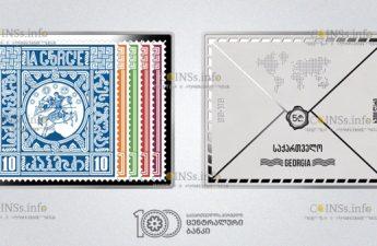 Грузия монета 5 лари 100-летия выпуска первой грузинской почтовой марки